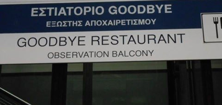 15309274261_daff9b64da_greek-airport