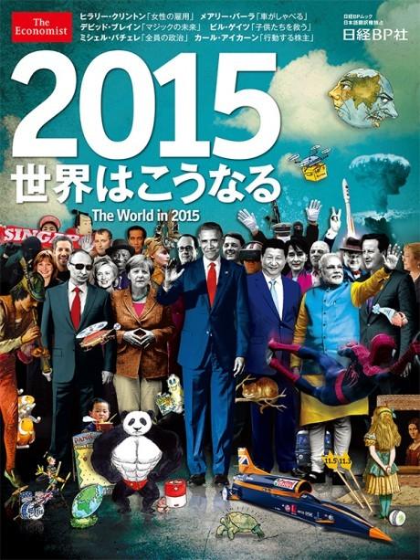 voorpagina economist 2015 voorspelling